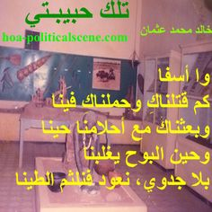 """Snippet of poetry from """"That's My Love"""", by poet and journalist Khalid Mohammed Osman designed on the Custom and Folklore Museum of Sudan in Khartoum."""