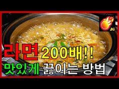 """[라면 공략] 라면을 200배!! 맛있게 끓이는 방법 - Jegalyang ★ PD제갈량 / How to cook delicious """"Ramen"""" - YouTube"""