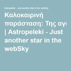 Καλοκαιρινή παράσταση:Τηςαγάπηςταχρώματα | Astropeleki - Just another star in the webSky