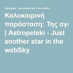 Καλοκαιρινή παράσταση: Της αγάπης τα χρώματα | Astropeleki - Just another star in the webSky