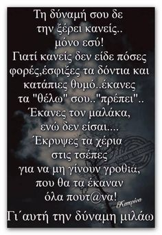 Φωτογραφία του Frixos ToAtomo. Smart Quotes, Men Quotes, Book Quotes, Life Quotes, Positive Quotes, Motivational Quotes, Inspirational Quotes, Perfect Word, Greek Words