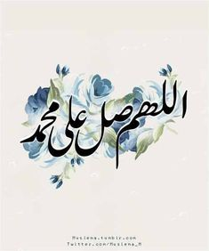 Uploaded by Find images and videos about text, islam and arab on We Heart It - the app to get lost in what you love. Arabic Calligraphy Art, Arabic Art, Islamic Images, Islamic Pictures, Islamic Videos, Islamic Quotes Wallpaper, Islamic Phrases, Beautiful Islamic Quotes, Applis Photo