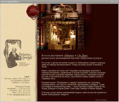 "Интернет-визитка ""Бабушкин сундук"" - www.sunduk1905.ru"
