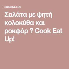 Σαλάτα με ψητή κολοκύθα και ροκφόρ ⋆ Cook Eat Up!