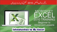 Microsoft excel training  in Urdu / Hindi (Introduction to Ms Excel) | learn excel Basic to Advance Microsoft Excel, Ms, Tutorials, Training, Letters, Fitness Workouts, Gym, Education, Lettering