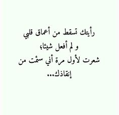 words, arabic words, and حُبْ image Poet Quotes, Words Quotes, Life Quotes, Allah Quotes, Beautiful Arabic Words, Arabic Love Quotes, Sweet Words, Love Words, Mixed Feelings Quotes