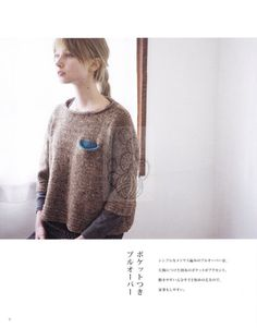 22 Knit Patterns - Knitting Patterns - Knit Sweater Patterns - japanese knit - japanese craft ebook - pattern - PDF - Instant Download The listing is for an eBook (electronic book) IN JAPANESE LANGUAGE Japanese knitting ebook in Japanese language. 22 different knitting patterns