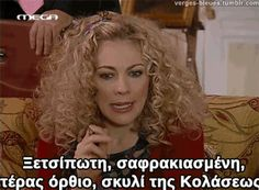 tumblr_mu3wu2dC9S1rrlgd3o1_400.gif (350×257) Greek Memes, Funny Greek, Greek Quotes, Series Movies, Tv Series, Funny Phrases, Just For Laughs, Movie Quotes, I Movie