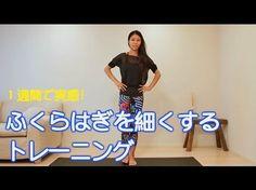1週間で−2cm!?「ふくらはぎ美人」になれるトレーニングが話題(動画あり)   TABI LABO