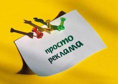 Горе-реклама в Краснодаре - Гид Краснодар