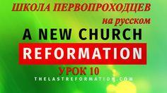 10 УРОК - Крещение для прощения грехов