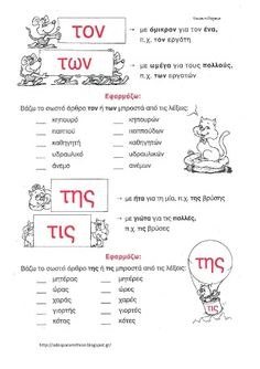Image result for τα αρθρα Primary Education, Special Education, Elementary Schools, Learn Greek, 1st Grade Math Worksheets, Teacher Boards, Greek Language, Speech Language Therapy, School Lessons