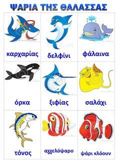 dreamskindergarten Το νηπιαγωγείο που ονειρεύομαι !: Λίστες αναφοράς για τα ψάρια και τα ζώα της θάλασσας Preschool Class, Preschool Education, Learning Letters, Kids Learning, Learn Greek, Greek Language, Second Language, Fish Crafts, School Lessons