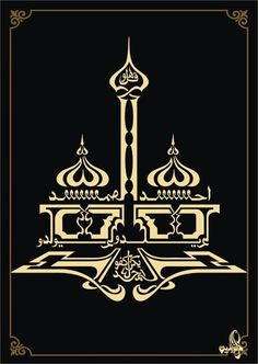 Al Ikhlas - He Purity Of Faith Painting by Muhammad NourDeen Arabic Calligraphy Art, Arabic Art, Circle Logo Design, Noble Quran, Islamic Art Pattern, Art Articles, Islam Religion, Mandala Painting, Silhouette Art
