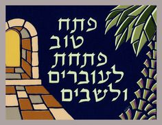 A good door is opened... gift for a rabbi. Special order your idea at http://www.hebrica.com/ #papercut art #judaica