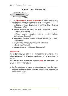 γλώσσα γ΄ δημοτικού α΄τεύχος Greek Language, School, Greek