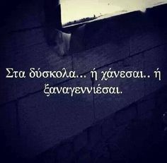 #greek #quote Old Quotes, Greek Quotes, Lyric Quotes, Cute Quotes, Wisdom Quotes, Motivational Quotes, Funny Quotes, Inspirational Quotes, Simple Words