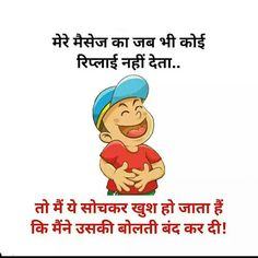 The Effective Pictures We Offer You About Funny Quotes about guys A quality picture can tell you many things. You can find the most beautiful pictures that can be presented to you about Funny Quotes a Funny Quotes In Hindi, Cute Funny Quotes, Jokes In Hindi, Funny Quotes For Teens, Jokes Quotes, Funny Quotes About Life, Fun Quotes, Latest Funny Jokes, Funny School Jokes