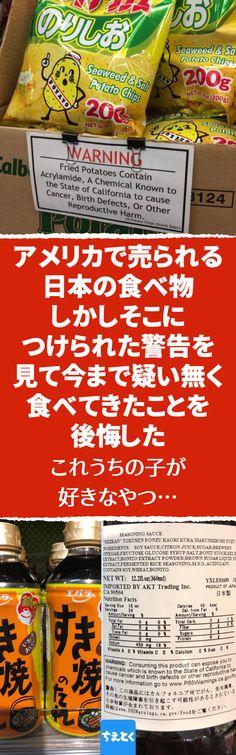 アメリカで売られる日本の食べ物。しかしそこにつけられた警告を見て今まで疑い無く食べてきたことを後悔した。◇ 発ガン性のある添加物が日本のスナック菓子には含まれている?衝撃の画像! #日本 #添加物 #食品 #危険 #ガン #アクリルアミド #化学調味料 #病気 Seaweed Chips, A Food, Food And Drink, Snack Recipes, Snacks, Vitamin E, Tasty Dishes, Get Healthy, Good To Know