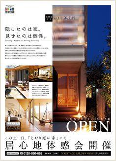 住宅広告 - Google 検索