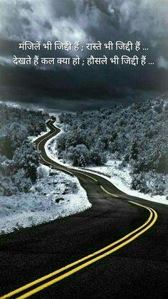 Destinations are stubborn ... Roads are also stubborn
