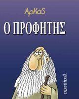 Ο προφήτης Coding, Books, Libros, Book, Book Illustrations, Programming, Libri