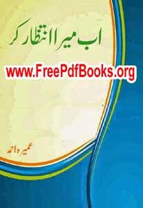 Ab Mera Intizar Kar By Umaira Ahmad Free Download in PDF.Ab Mera Intizar Kar By Umaira Ahmad ebook Read online in PDF Format. Very famous novel in Pakistan.