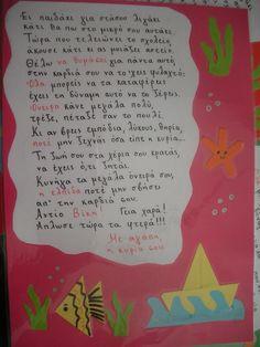 ποιήμα για το τέλος by Αντωνία Παππά