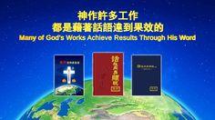 【東方閃電】全能神教會神話詩歌《神作許多工作都是藉著話語達到果效的》