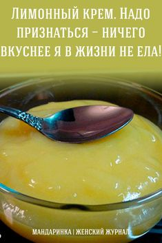 Jello Desserts, Holiday Desserts, Dessert Recipes, Cooking The Perfect Steak, Sweet Pastries, Russian Recipes, Cooking Recipes, Healthy Recipes, Saveur