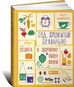 """Книга """"Год правильной жизни"""""""