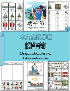 Dragon Boat Festival Pre-K/K Pack (English with Simplified Chinese) Hands On Activities, Educational Activities, Dragon Boat Festival, Math Practices, Learn Chinese, Creative Teaching, Teaching Resources, Classroom Resources, Just For You