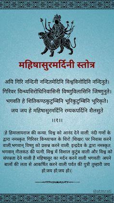 Sanskrit Quotes, Sanskrit Mantra, Vedic Mantras, Hindu Mantras, Yoga Mantras, Hindi Quotes, Lord Shiva Mantra, Krishna Mantra, Krishna Quotes