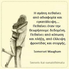 Smart Quotes, Best Quotes, Love Quotes, Couple Presents, Big Words, Why Do People, Greek Quotes, Quote Posters, What Is Love