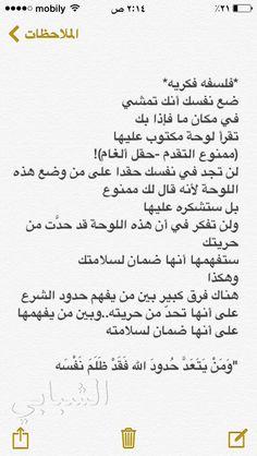 عبارات عميقة Arabic Words, Arabic Quotes, Islamic Quotes, Quotations, Qoutes, Life Quotes, Study Motivation Quotes, Leader Quotes, Quote Citation