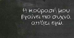 ωωωω ναι..... Funny Status Quotes, Funny Greek Quotes, Funny Statuses, Funny Qoutes, Sarcastic Quotes, Religion Quotes, Wisdom Quotes, Book Quotes, Words Quotes