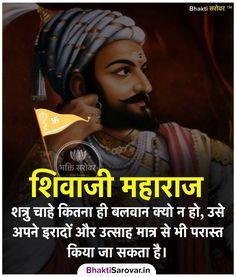 #Shivaji #ShivajiQuotes #ShivajiMaharaj #HindiQuotes #Quotes #changeQuotes #strengthQuotes #lifeQuotes #successQuotes #leadershipQuotes #BhaktiSarovar Hindu Quotes, Marathi Quotes, Leadership Quotes, Success Quotes, Life Quotes, Motivational Picture Quotes, Inspirational Quotes, Shivaji Maharaj Quotes, Shivaji Maharaj Hd Wallpaper
