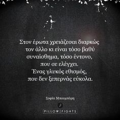 Pillow Quotes, Greek Words, Greek Quotes, My Passion, Illusions, My Life, Life Quotes, Messages, Love