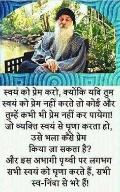 Osho Hindi Quotes, Quotations, Qoutes, Spiritual Messages, Spiritual Quotes, Motivational Picture Quotes, Inspirational Quotes, Dreams Come True Quotes, Philosophical Quotes