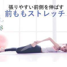 「股関節・骨盤」の記事一覧 | MY BODY MAKE(マイボディメイク) Study Hard, Health Fitness, Muscle, Exercise, Train, Workout, Motivation, Videos, Sports