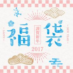 2016年の感謝の気持ちを込めて、2017新春・MOTTAINAI福袋<5,000円>を販売!「湯たんぽカラー」「ふろしきバッグ カジュアルチェック mini」が必ず入っています。