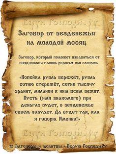 Заговор от безденежья на молодой месяц Orthodox Prayers, Magic Symbols, Destin, Numerology, Good To Know, Spelling, Helpful Hints, Health Fitness, Knowledge