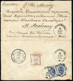 Russia 1885 (24 April) registered combination cover (opened for display), sent from Svyatogorye village, Griazovets district to Moscow, franked on back with uncancelled local 4k and Imperial 14 kopecks, tied by state post office departure cds, Moscow (27 April) arrival alongside, light toning, otherwise fine, with 2001 Philatelic Foundation Certificate    Dealer  Cherrystone Auction    Auction  Estimate price:  200.00 US$