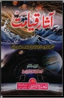 Aasar-e-Qayamat Urdu pdf book free download