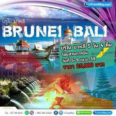 เปิดบ้านAEC เที่ยว2ประเทศในคราวเดียวกัน ทัวร์บาหลี,อินโดนีเซีย+ทัวร์บรูไน พักโรงแรม 4 ดาว โดยสายการรอยัลบรูไนแอร์ไลน์(BI) วันที่ 5-9 เม.ย นี้ ในราคาเพียง 25,900 บาท/ท่านค่ะ ^^