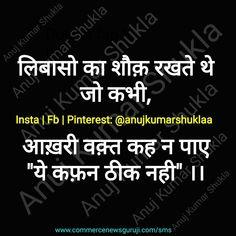 #libas #shauq #kabhi #aakhiriwaqt #waqt #aakhiri #keh #kafan #theeknahi #shayari #shayarilove #shayaries #shayarilover #shayariquotes #hindishayari #inspirationalquotes #motivationalquotes #inspiringquotes #inspirational #motivational #anujshukla Inspirational Quotes In Hindi, Hindi Quotes, Motivational Quotes, Fails, Deep, Text Posts, Motivating Quotes, Make Mistakes, Quotes Motivation