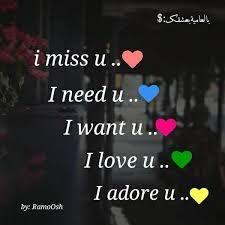 اموت فيك Eid Greetings I Miss U I Want U