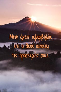 Greek Beauty, Religion Quotes, Greek Quotes, Picture Quotes, Christianity, Good Morning, Bible Verses, Faith, Positivity