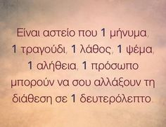 Favorite Words, Favorite Quotes, Best Quotes, Love Quotes, Heartbroken Quotes, Heartbreak Quotes, Greek Words, Greek Quotes, Woman Quotes