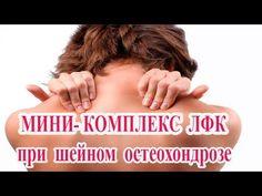 ►ЛФК при шейном остеохондрозе - МИНИ КОМПЛЕКС. Просто и эффективно!